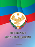 Поздравление с днём конституции дагестана 50