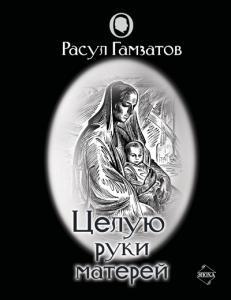2013 г., ISBN 978-5-98390-138-4, ББК 84 (2=Ава)-5 УДК 821.351 Г 18, Тираж 5000 экз.,
